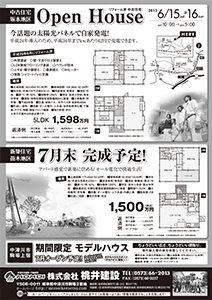 桃井建設様リフォーム済み中古住宅見学会