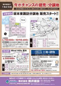 201307新築住宅販売会_裏