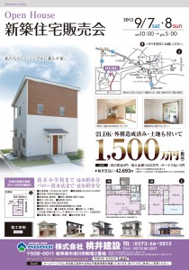 201308新築住宅販売会_表