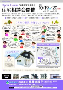 桃井建築様_チラシ20131019見学会・相談会表面1000