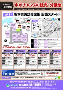 桃井建築様_チラシ20131019見学会・相談会裏面1000