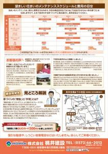 桃井建築様_チラシ20140124構造見学会裏面