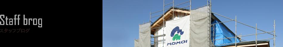 中津川市で家を建てるなら、無垢材を使った自然素材の注文住宅 桃井建設